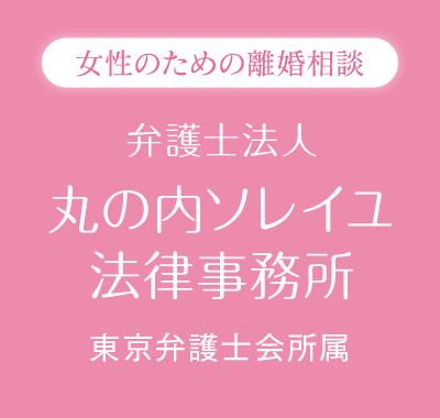 女性のための離婚相談 弁護士法人 丸の内ソレイユ法律事務所 東京弁護士会所属